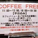 ピエール マルコリーニ - 平日の11:00~13:00、18:00~19:30 はカフェメニューをオーダーすると、コーヒーがサービスになります。     2017.09.12