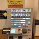 監獄食堂 - 食券販売機