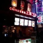 上海ブギ - ネオンサインの看板