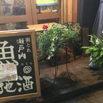 瀬戸内鮮魚と串焼き UZU - 鮮度はやはり高いと思う