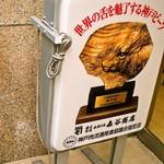 森谷商店 - 神戸ビーフ