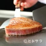 ステーキ徳川 - 目の前で焼きあがる最高等級のステーキ