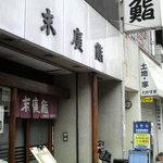 Suehirozushi - 新宿通りに面したお店です。