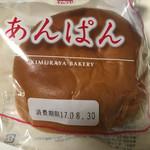 73400569 - あんぱん(税込116円)(2017.08現在)
