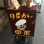 中栄 - 看板