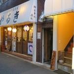 やるき - 丸の内線新中野駅から徒歩6分ほど