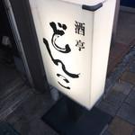 どんこ - この立て看板が目印\(^o^)/