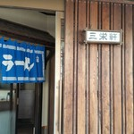 三栄軒 - 入口。