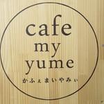 かふぇ まい やみぃ - お店のロゴ