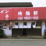 埼陽軒 -