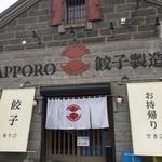 SAPPORO餃子製造所 -