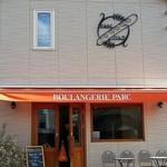 ブーランジェリー パルク - お店の外観