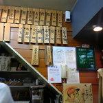 かわ蝶 - 店内