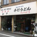 松下製麺所 - 2年ぶりくらい松下製麺さん