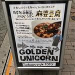 ゴールデンユニコーン - お店の前にある看板です。
