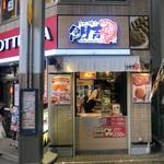 鯛吉 - ロッテリア東武大山駅前FS店