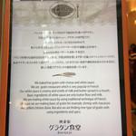 神楽坂 グラタン食堂 ボン・グゥ - 説明書き