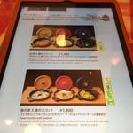 神楽坂 グラタン食堂 ボン・グゥ - メニュー