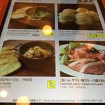 神楽坂 グラタン食堂 ボン・グゥ - サイドメニュー