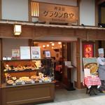 神楽坂 グラタン食堂 ボン・グゥ - 外観
