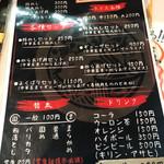 上州濃厚中華蕎麦 はたお商店 前橋店 -