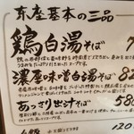 Adumaza - 「東座」基本の三品(2017年9月20日)