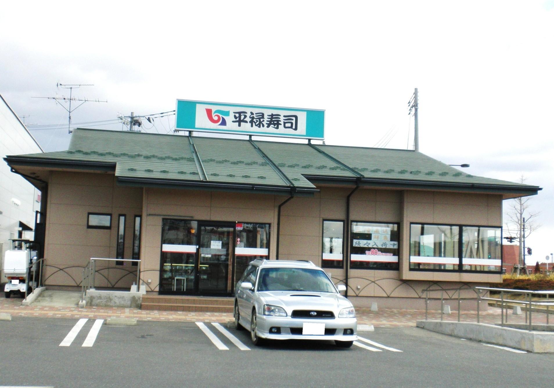 平禄寿司 宮城大崎古川南店