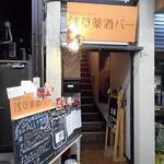 浅草薬酒バー - お店は3階に入っている