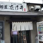 麺屋 たけ井 - 外観