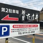 麺屋 たけ井 - 駐車場