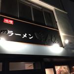 ラーメン味ノ仙 -