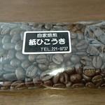 紙ひこうき - ブレンドコーヒー