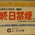 よいまち食堂 - ※よいまち食堂は終日禁煙です※