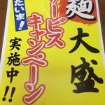 らーめんランド - 麺大盛り無料