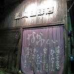 藍風珈琲店 -