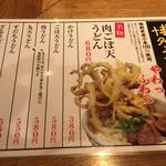 博多うどん×すだち餃子 大衆酒場博多どんたく - うどんメニュー 2017年9月