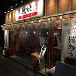 博多うどん×すだち餃子 大衆酒場博多どんたく - 店舗外観 2017年9月
