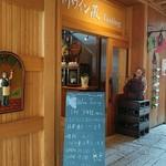 甲州ワイン蔵 - 入口