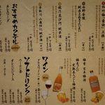 ひつまぶし名古屋備長 - メニューの一例 2017年9月