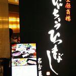ひつまぶし名古屋備長 - 店・外観の一例 2017年9月