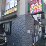 Hawaiian diner HONU -
