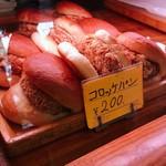 長野ベーカリー - こだわりのコロッケパンは1回あたりに10〜20個ずつ作り、1日に10回補充するそう。 この日は14時頃に伺って、在庫が十分に残っていたのがこのコロッケパンだけでした。