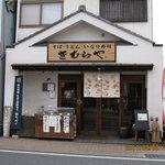7347835 - 笠間稲荷神社のほど近く。店頭でいなり寿しを売っています。