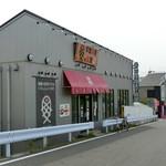 平塚漁港の食堂 - こちらは二階部分の入口