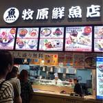 牧原鮮魚店 -