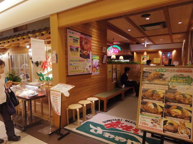さわやか 新静岡セノバ店>