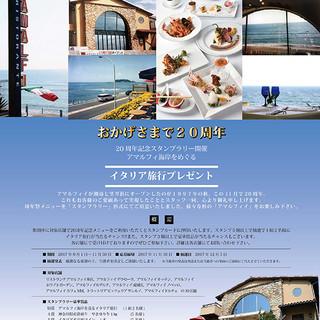 イタリア旅行プレゼント企画!20周年特別コース!