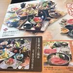 源氏総本店 - ランチメニューです。すき焼き御膳1280円