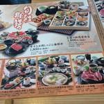 源氏総本店 - メニューです。       源氏総本店は懐石料理の本当は店です。
