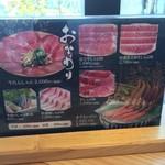 源氏総本店 - ランチすき焼きに追加の黒毛和牛1800円を       頼みました。